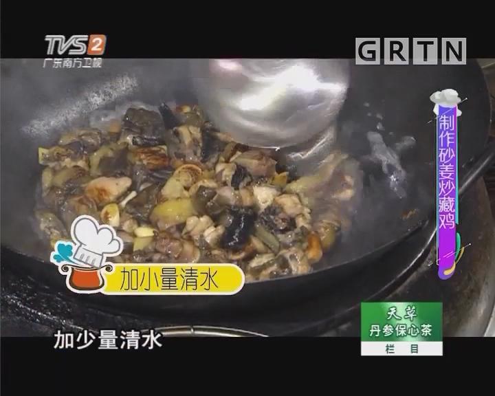 制作砂姜炒藏鸡
