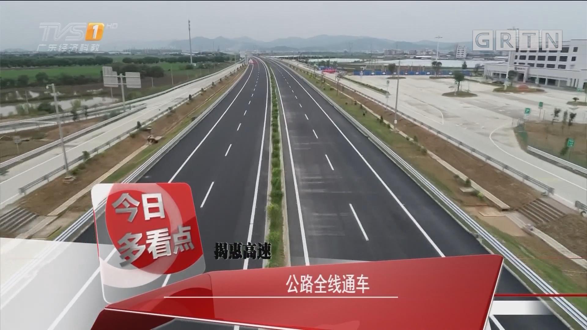 揭惠高速:公路全线通车
