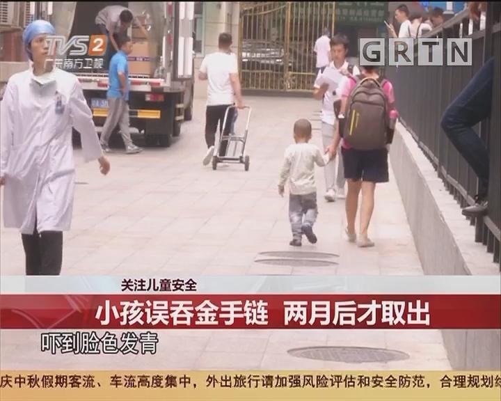关注儿童安全:小孩误吞金手链 两月后才取出