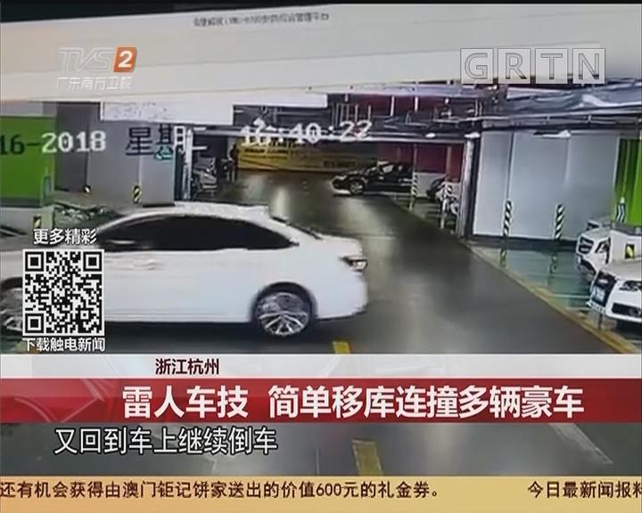 浙江杭州:雷人车技 简单移库连撞多辆豪车