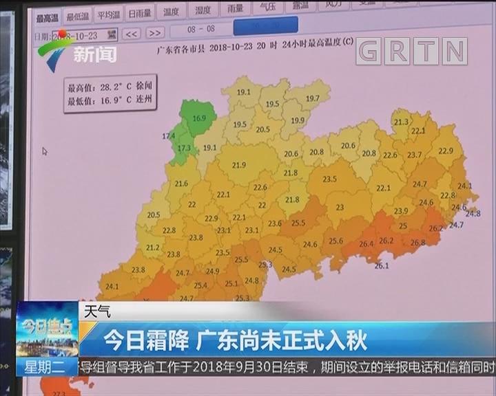 天气:今日霜降 广东尚未正式入秋