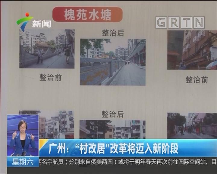 """广州:""""村改居""""改革将迈入新阶段"""