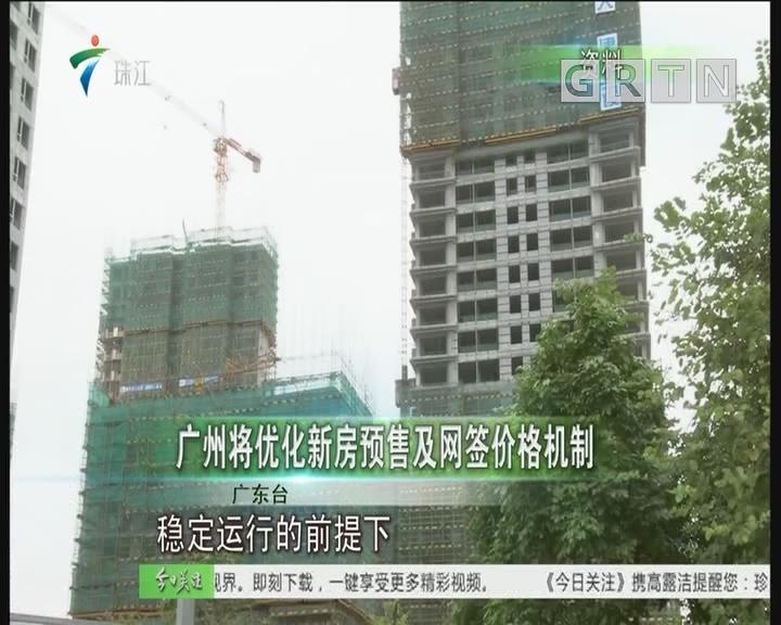 广州将优化新房预售及网签价格机制
