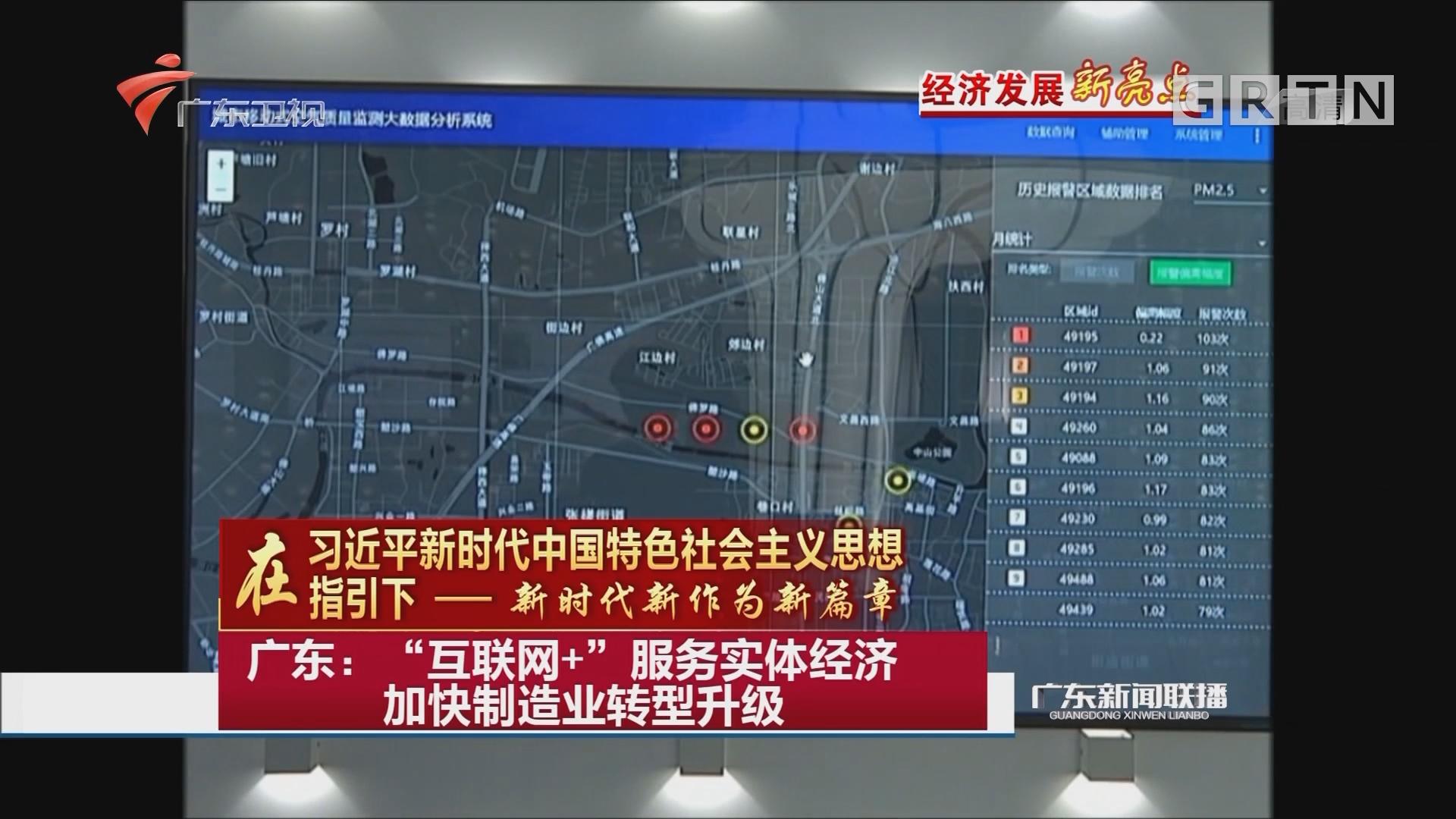 """广东:""""互联网+""""服务实体经济 加快制造业转型升级"""