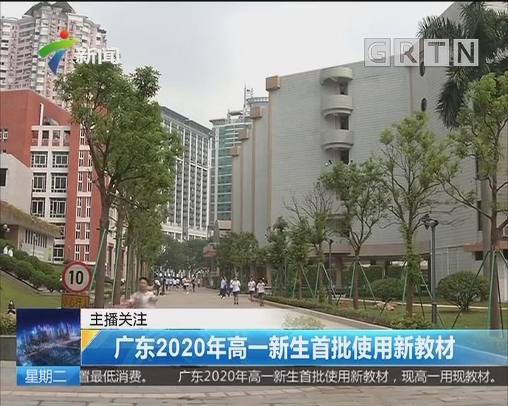 广东2020年高一新生首批使用新教材