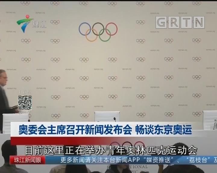 奥委会主席召开新闻发布会 畅谈东京奥运