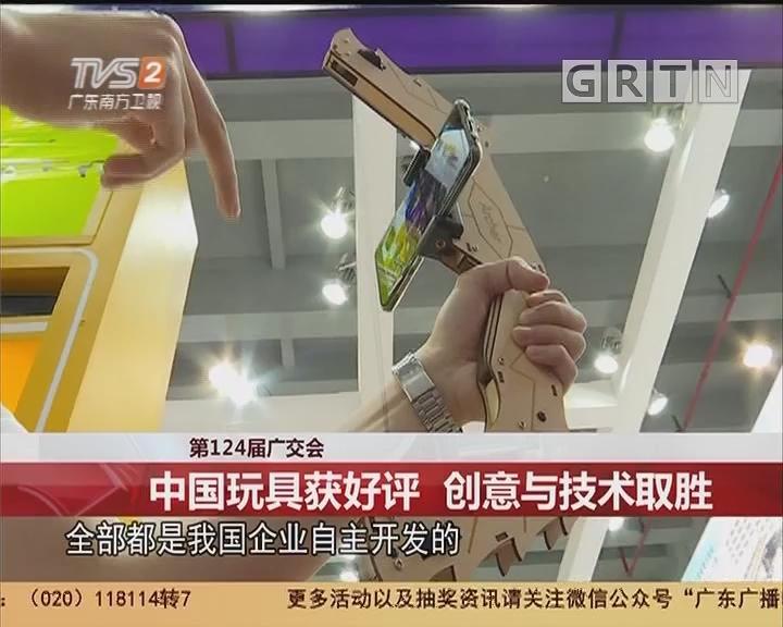第124届广交会:中国玩具获好评 创意与技术取胜