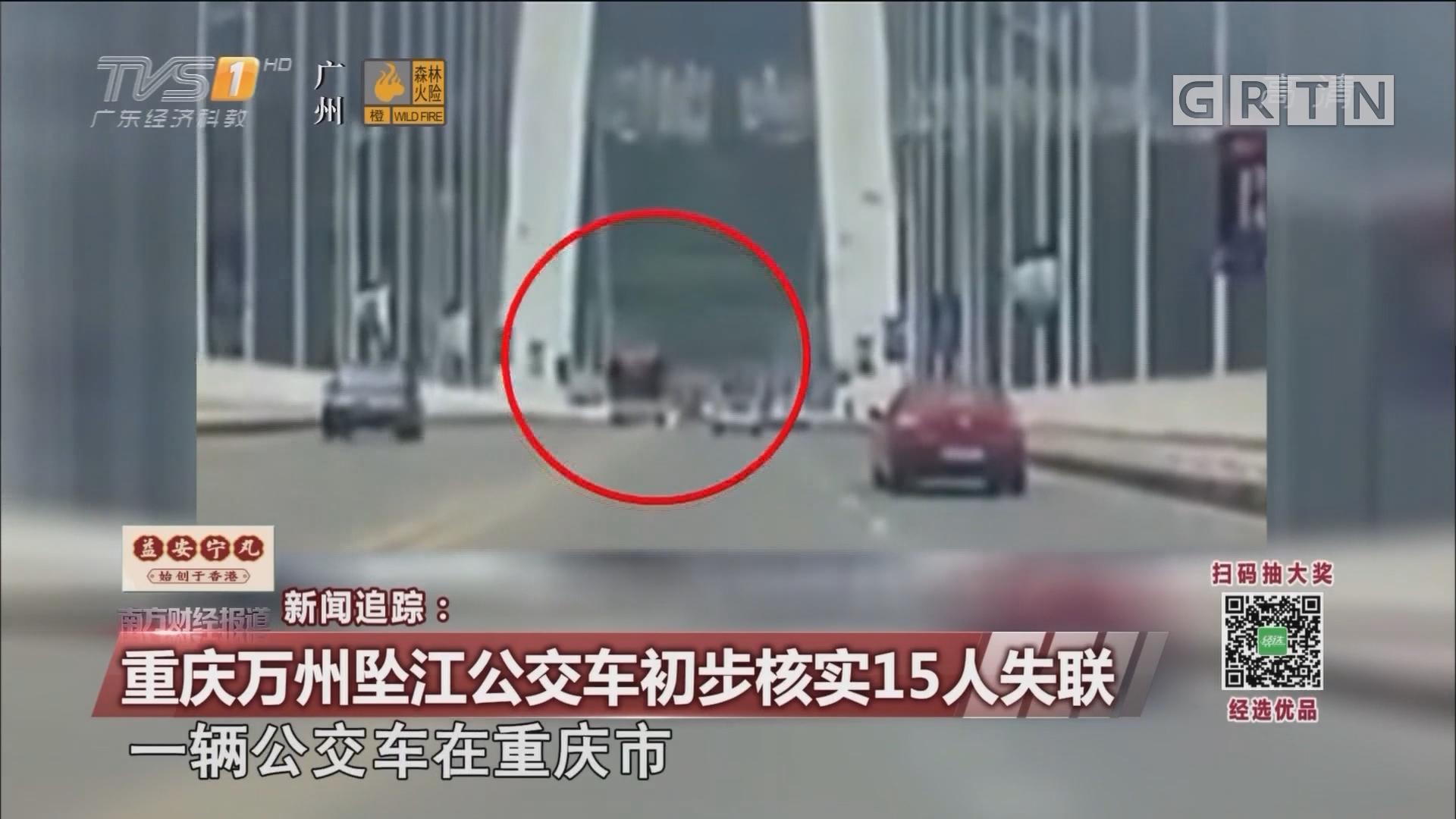 重庆万州坠江公交车初步核实15人失联