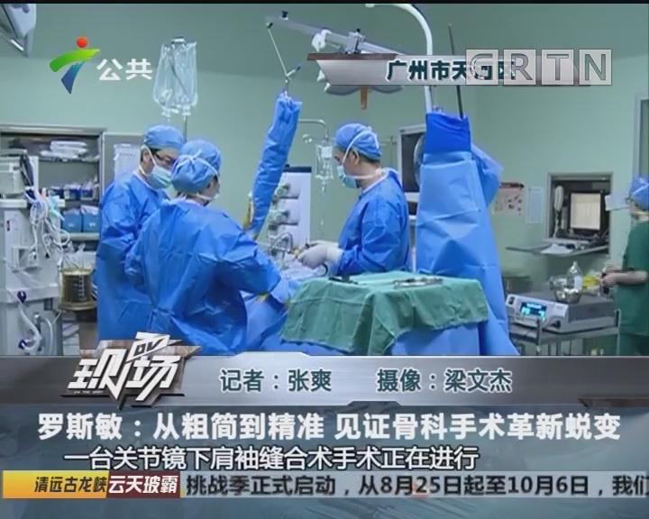 罗斯敏:从粗简到精准 见证骨科手术革新蜕变