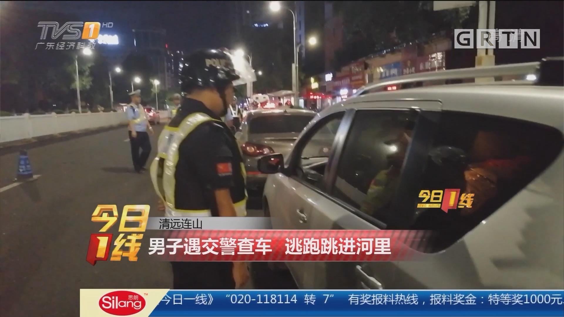 清远连山:男子遇交警查车 逃跑跳进河里