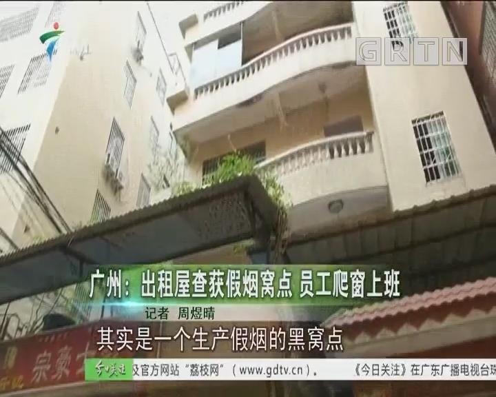 广州:出租屋查获假烟窝点 员工爬窗上班