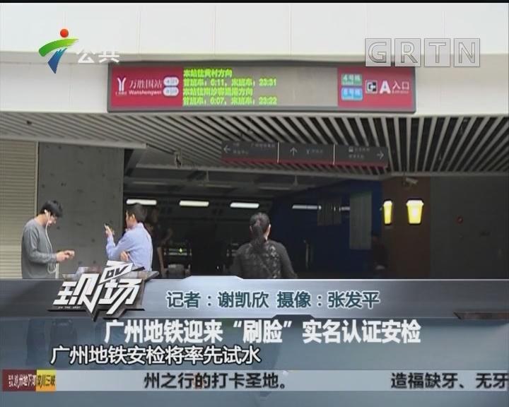 """广州地铁迎来""""刷脸""""实名认证安检"""