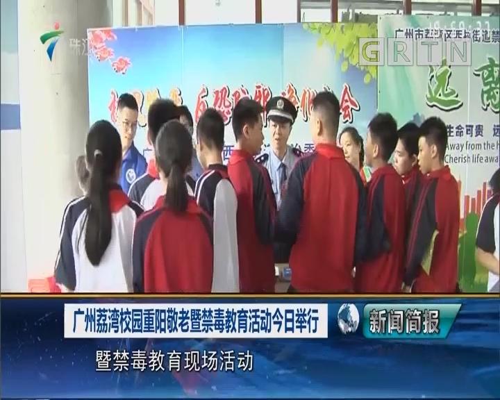 广州荔湾校园重阳敬老暨禁毒教育活动今日举行