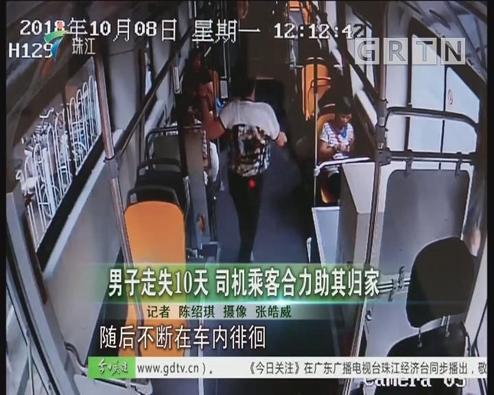 男子走失10天 司机乘客合力助其归家