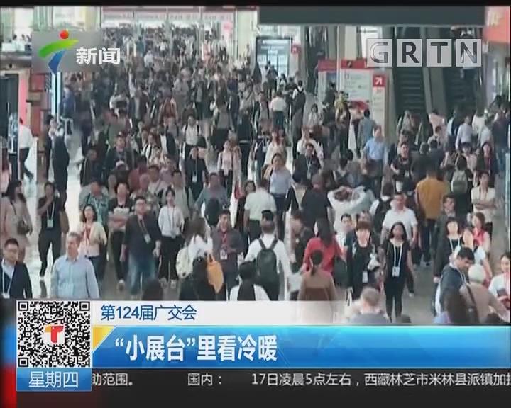 """第124届广交会:""""小展台""""里看冷暖"""