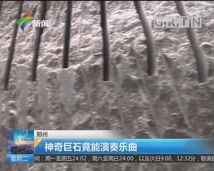 郑州:神奇巨石竟能演奏乐曲