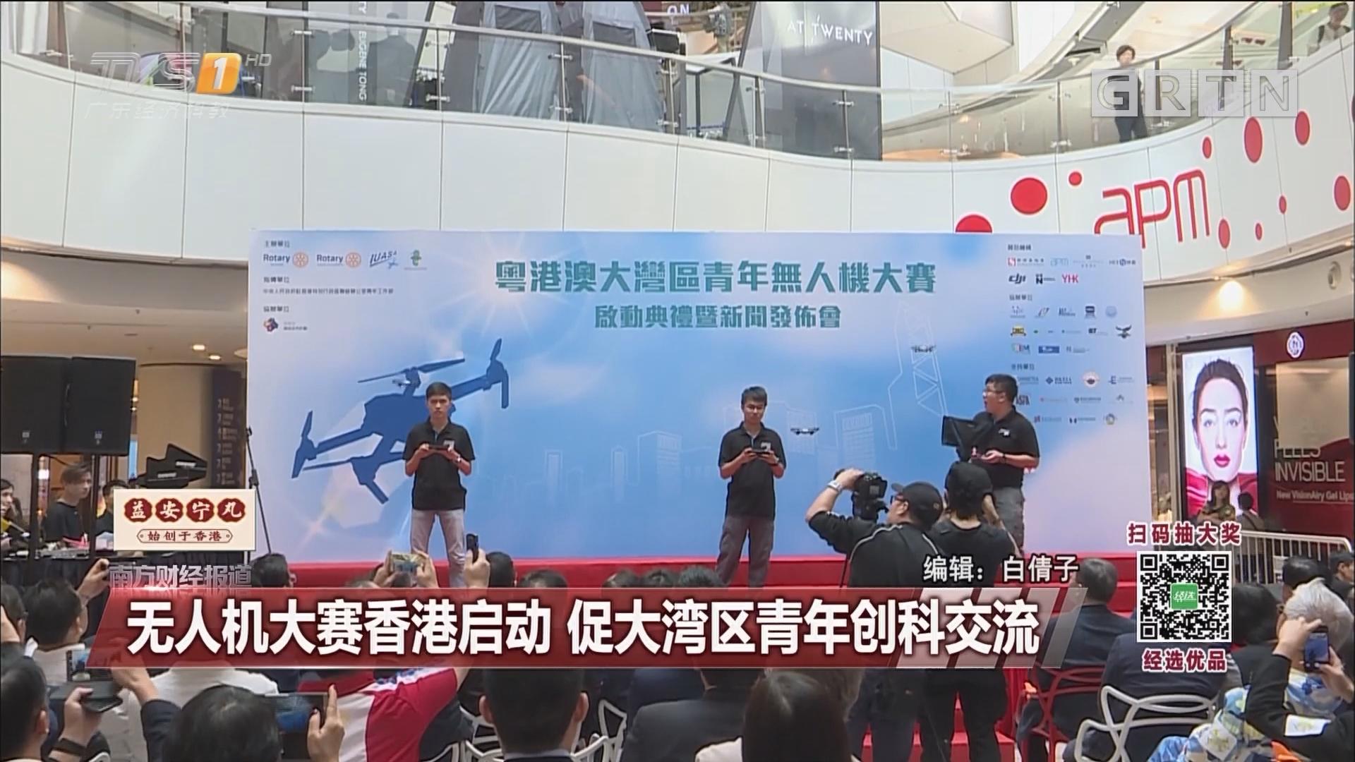 无人机大赛香港启动 促大湾区青年创科交流