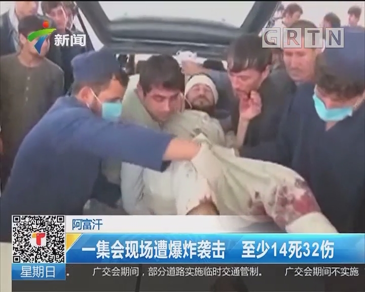 阿富汗:一集会现场遭爆炸袭击 至少14死32伤