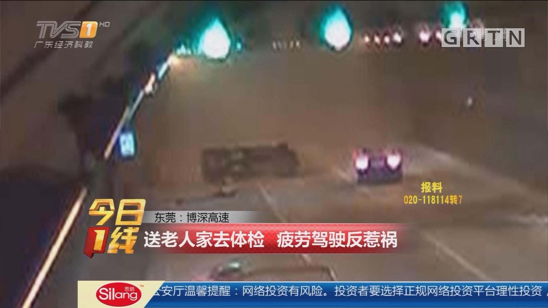 东莞:博深高速 送老人家去体检 疲劳驾驶反惹祸