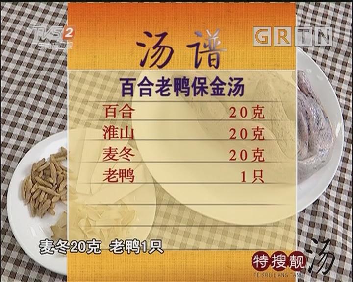 百合老鸭保金汤
