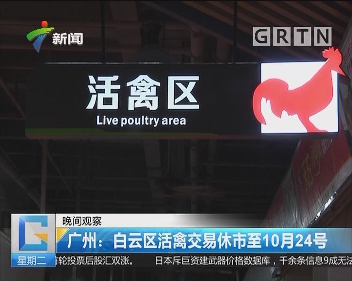 广州:白云区活禽交易休市至10月24号