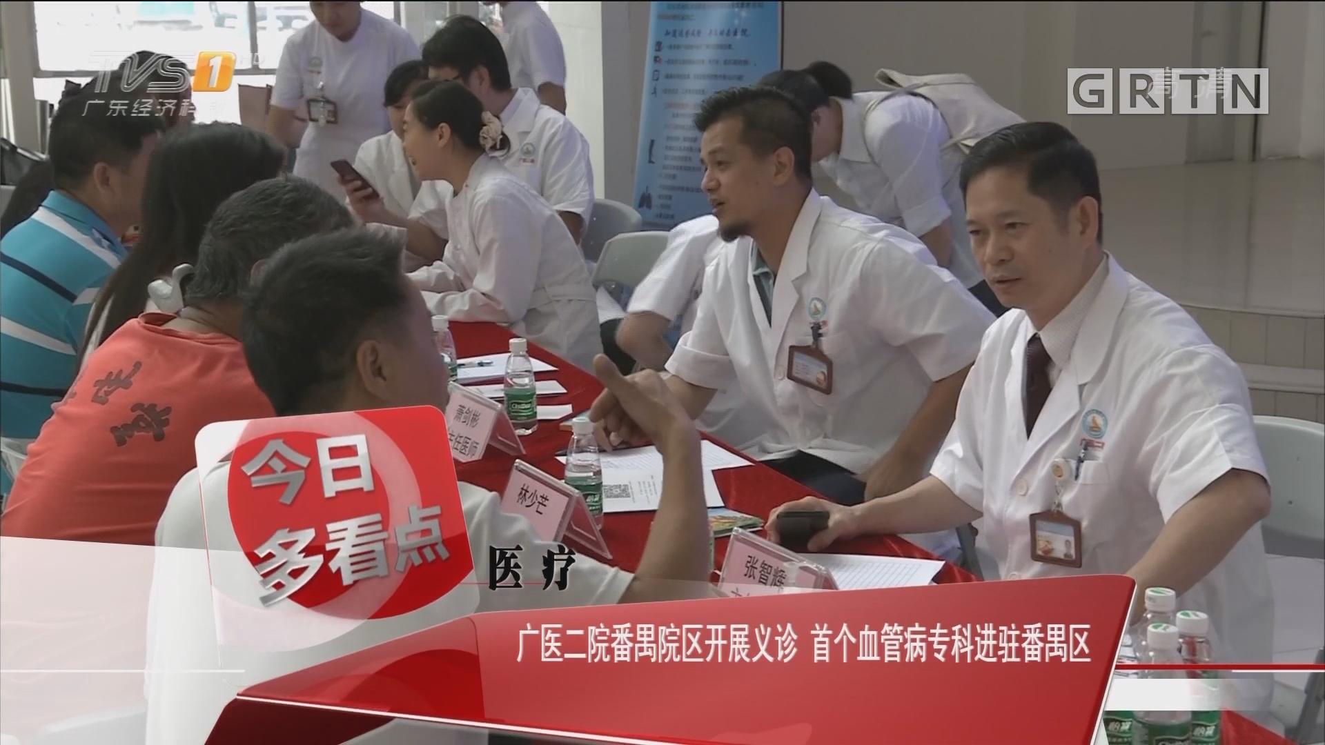医疗:广医二院番禺院区开展义诊 首个血管病专科进驻番禺区
