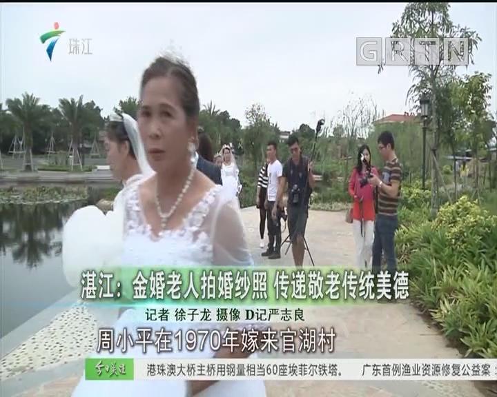 湛江:金婚老人拍婚纱照 传递敬老传统美德