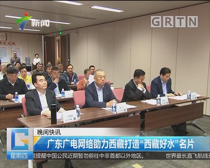 """广东广电网络助力西藏打造""""西藏好水""""名片"""