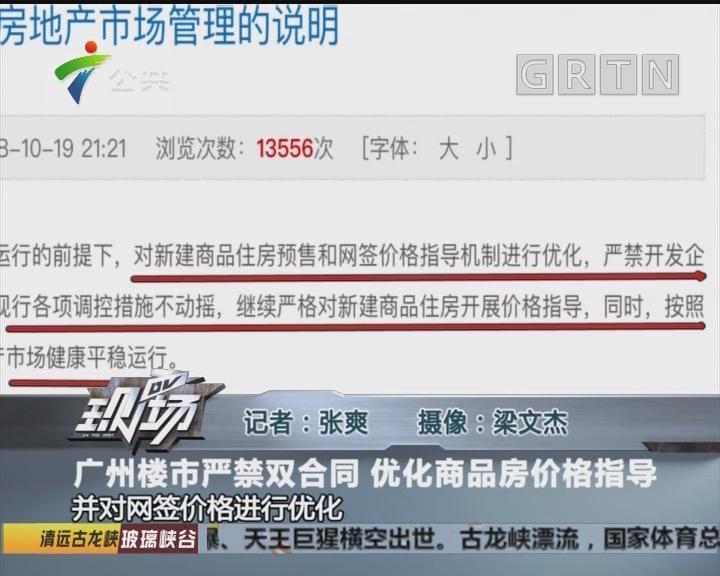 广州楼市严禁双合同 优化商品房价格指导
