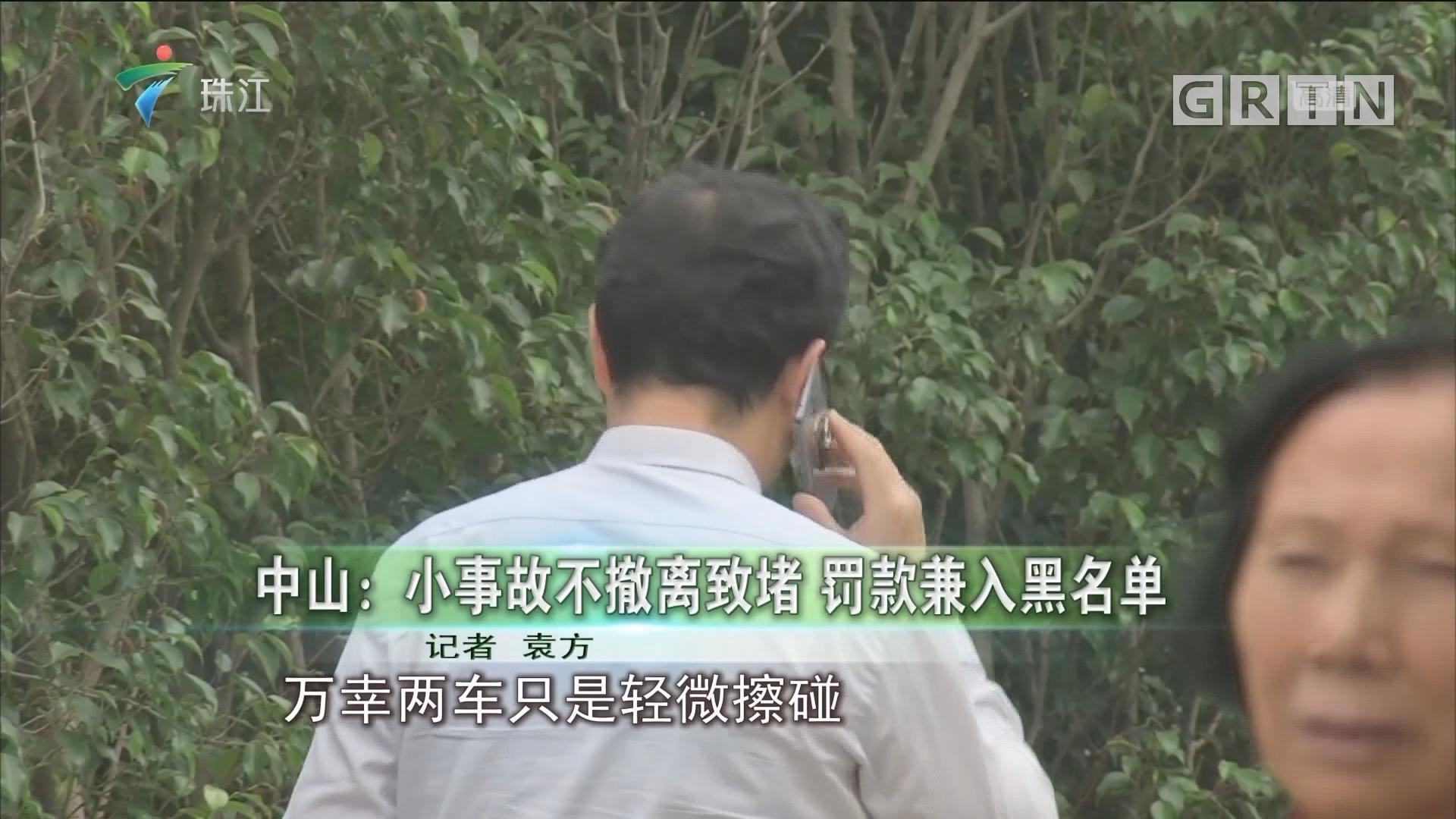 中山:小事故不撤离致堵 罚款兼入黑名单