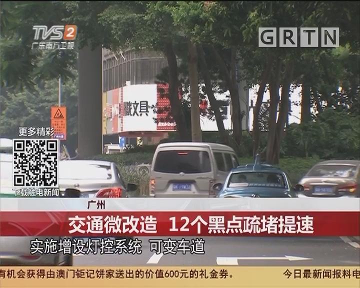 广州:交通微改造 12个黑点疏堵提速
