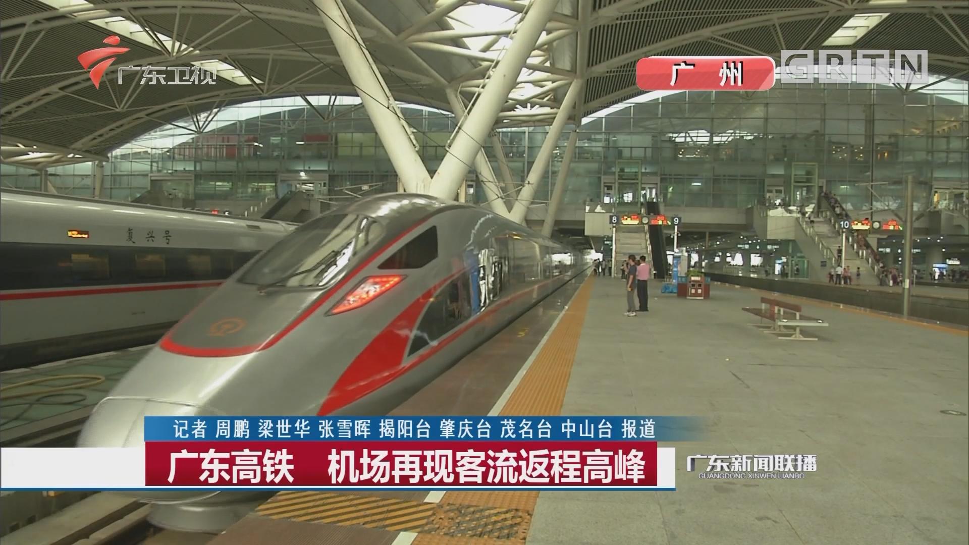 广东高铁 机场再现客流返程高峰