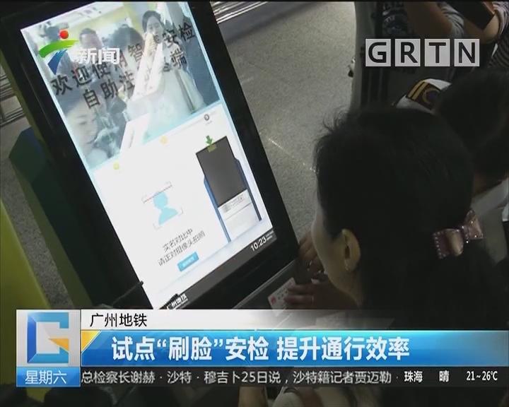 """广州地铁:试点""""刷脸""""安检 提升通行效率"""