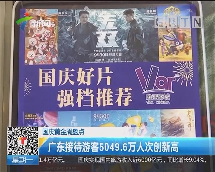 国庆黄金周盘点:广东接待游客5049.6万人次创新高