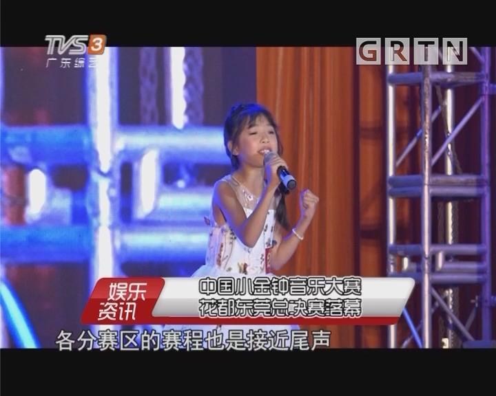 中國小金鐘音樂大賽花都東莞總決賽落幕
