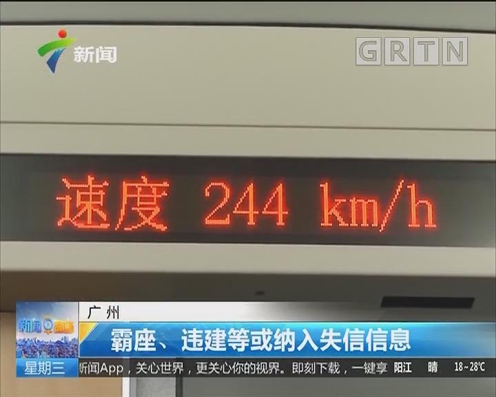 广州:霸座、违建等或纳入失信信息