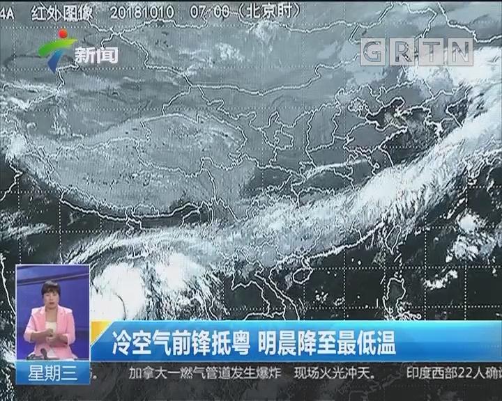 冷空气前锋抵粤 明晨降至最低温