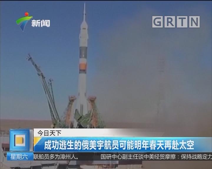 成功逃生的俄美宇航员可能明年春天再赴太空