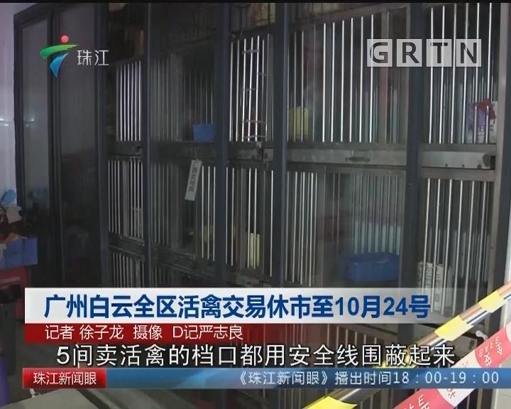广州白云全区活禽交易休市至10月24号