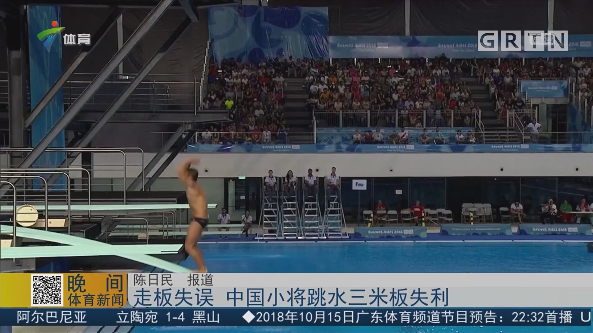 走板失误 中国小将跳水三米板失利