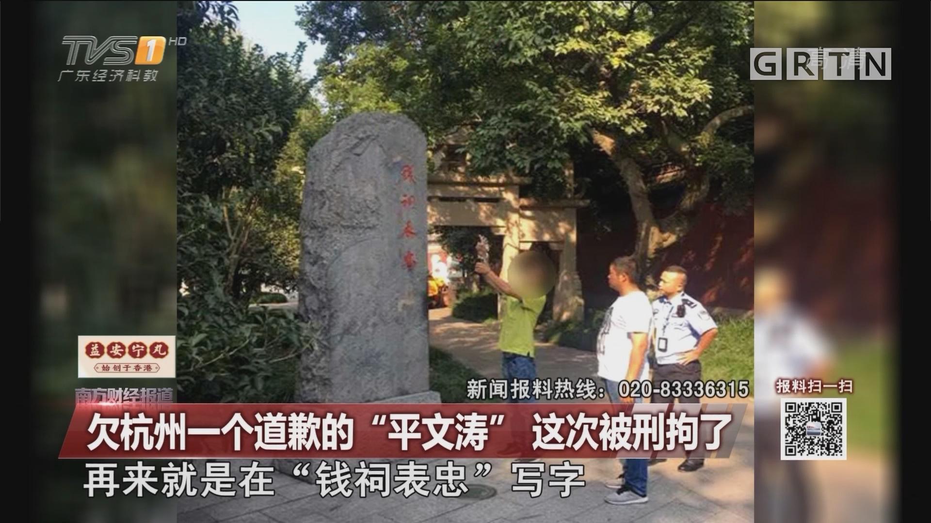 """欠杭州一个道歉的""""平文涛"""" 这次被刑拘了"""