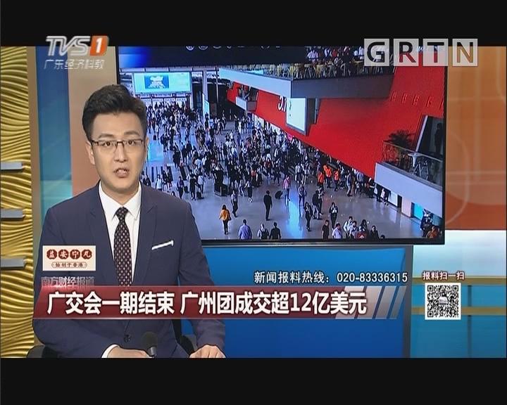 广交会一期结束 广州团成交超12亿美元