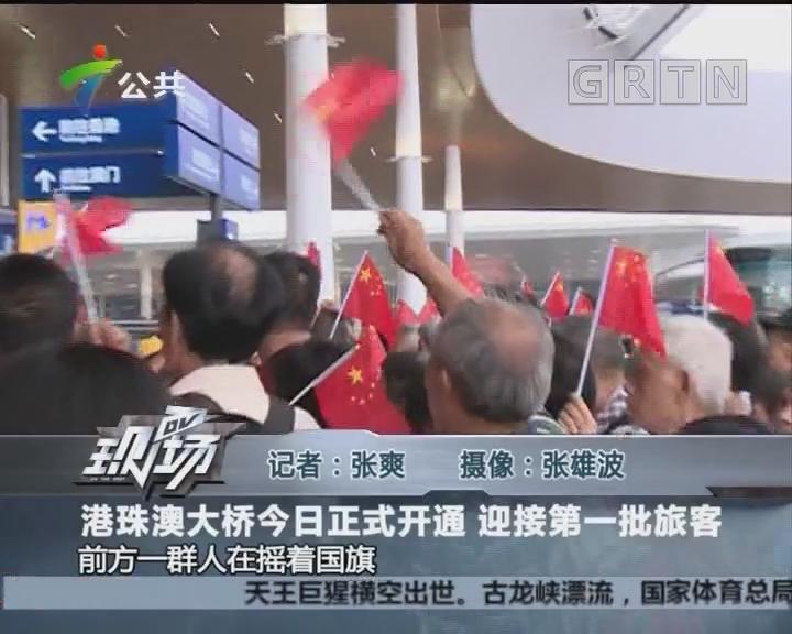 港珠澳大桥今日正式开通 迎接第一批旅客