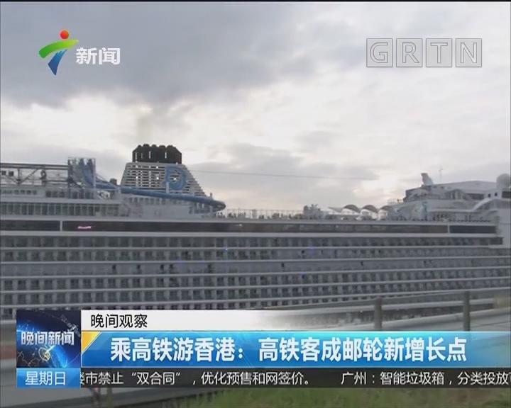 乘高铁游香港:高铁客成邮轮新增长点