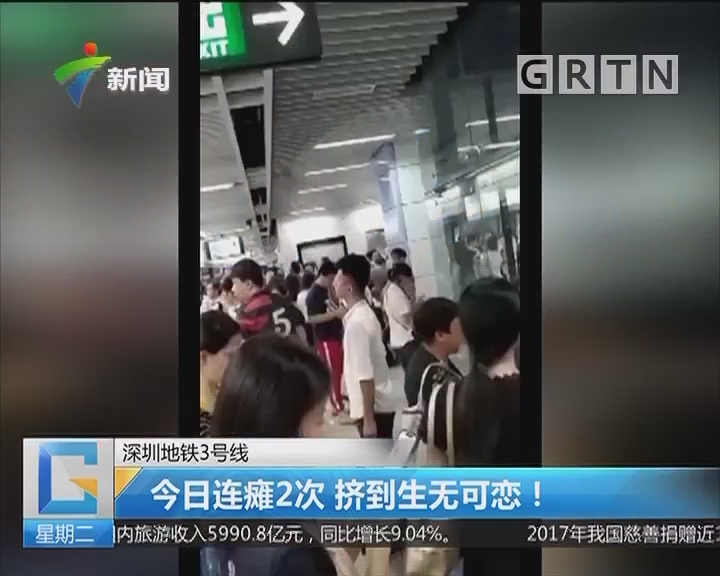 深圳地铁3号线:今日连瘫2次 挤到生无可恋!