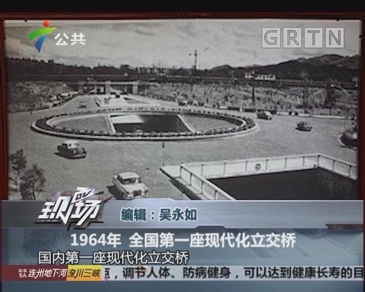 1964年 全国第一座现代化立交桥