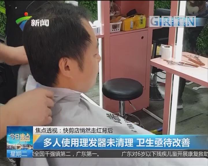 焦点透视:快剪店悄然走红背后 多人使用理发器未清理 卫生亟待改善