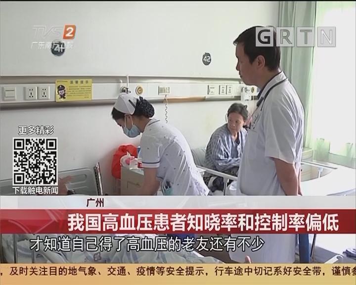 广州:我国高血压患者知晓率和控制率偏低
