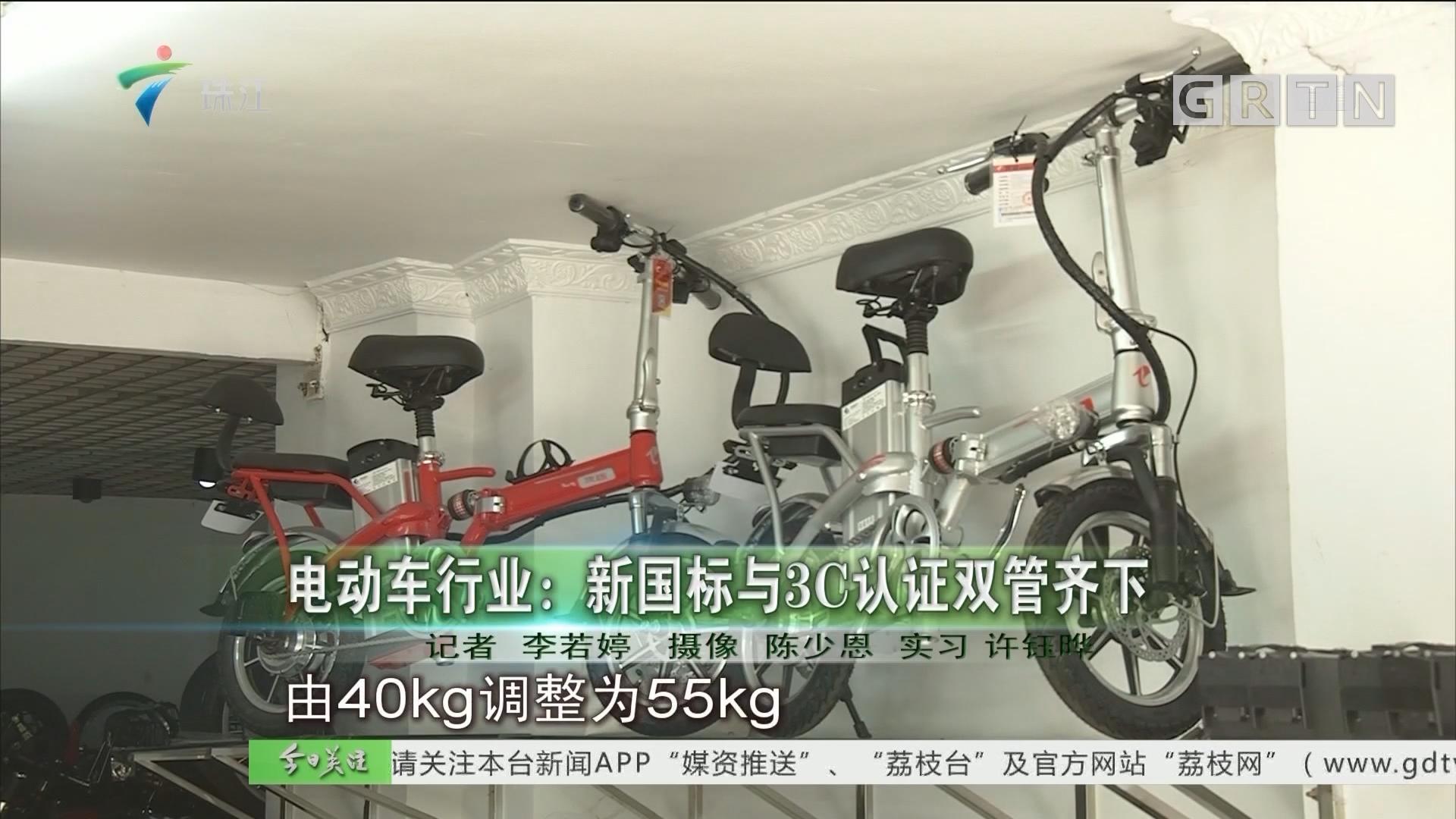 电动车行业:新国标与3C认证双管齐下