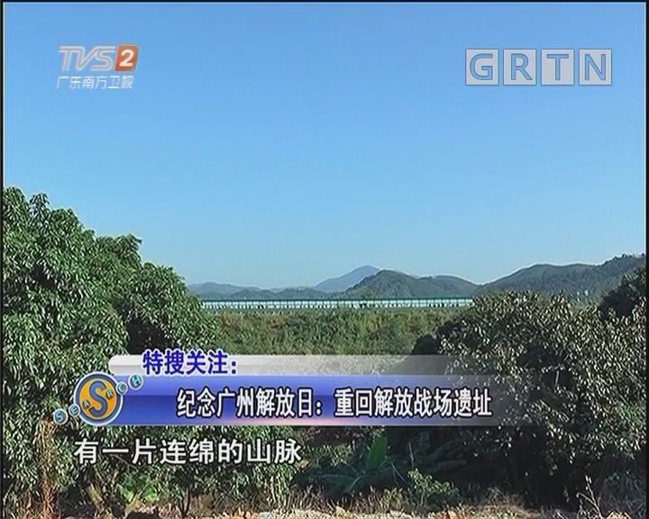 纪念广州解放日:重回解放战场遗址